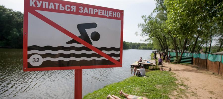 Водоём не для купания