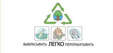 Акция по сбору раздельного мусора в Троицке