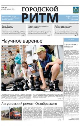 Выпуск 38(482) от 20 августа
