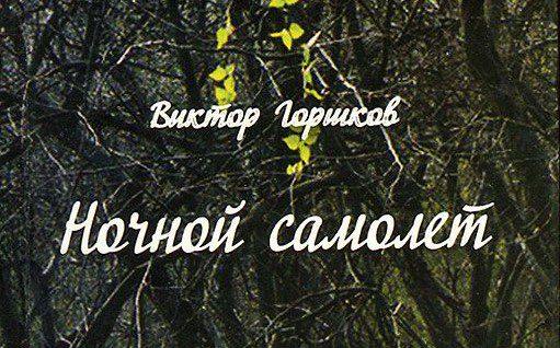 Литературное общество Троицка