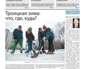 Выпуск 55(503) от 10 декабря 2014