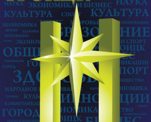"""Номинанты конкурса """"Человек года – 2014"""" – """"длинные списки"""""""