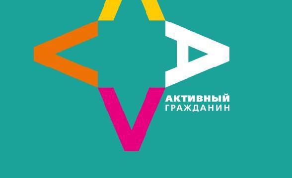 """Новый опрос в проекте """"Активный гражданин"""""""