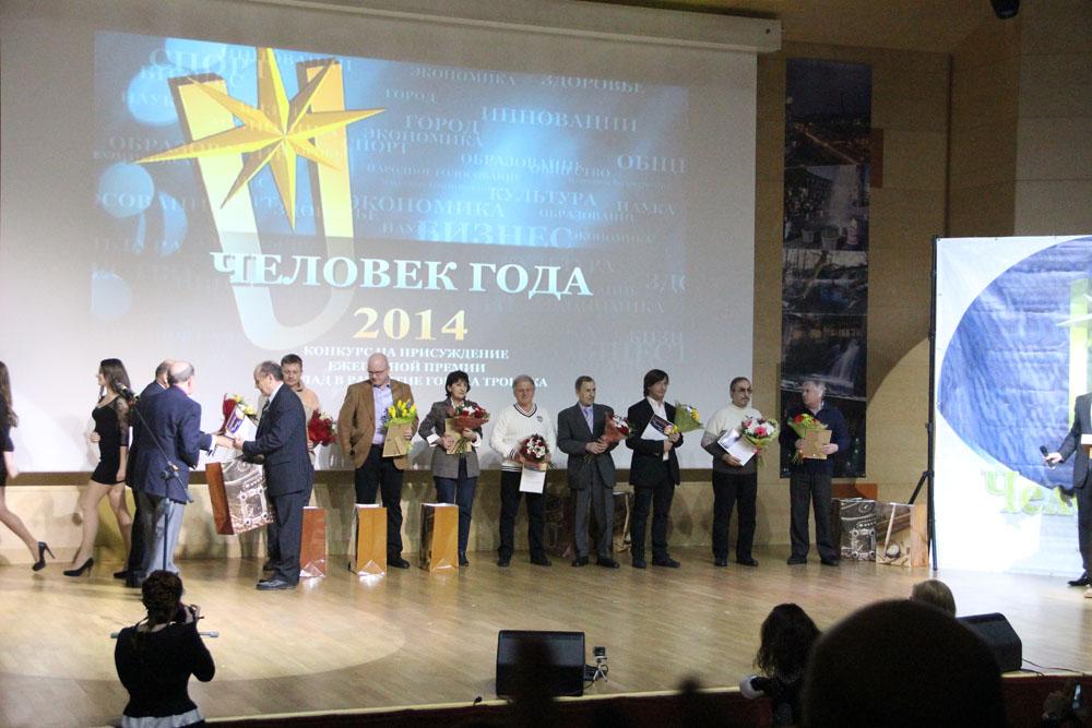 Открытие конкурса человек года