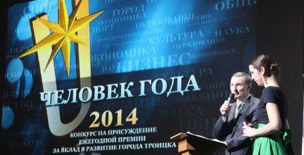 Названы победители конкурса «Человек года 2014»