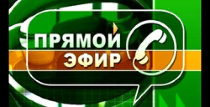 Прямой эфир с Главой г.о. Троицк Владимиром Дудочкиным