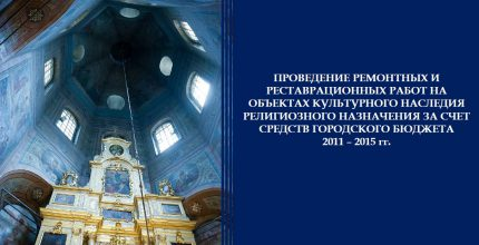 Сергей Собянин поддерживает восстановление исторически значимых храмов Москвы
