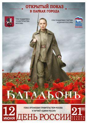 При поддержке Партии «Единая Россия» в День России состоится открытый показ фильма «Батальонъ» на всех летних киноплощадках Москвы