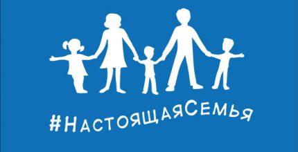 Поддержим традиционные семейные ценности!
