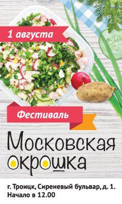 Московская окрошка