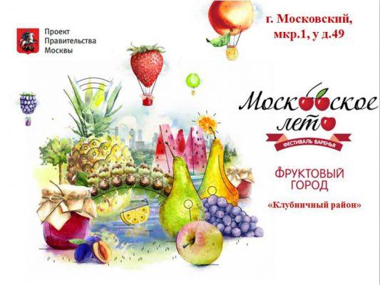 Собянин: Свыше 3,5 млн. человек приняли участие в Фестивале варенья