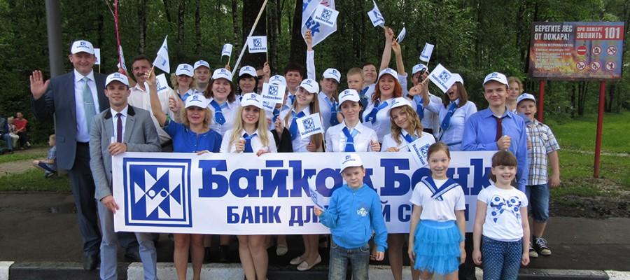 5 лет с вами! БайкалБанк – банк для всей семьи!