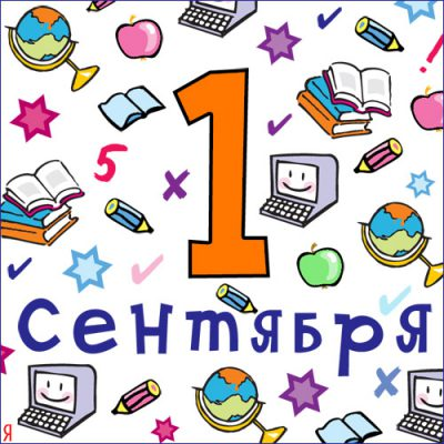 Собянин: Около 1,3 млн. учеников пойдут в образовательные учреждения столицы 1 сентября