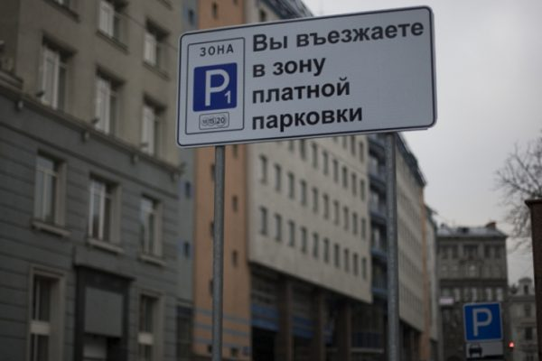 Собянин: В зоне платной парковки шлагбаумы во дворах установят по упрощенной схеме