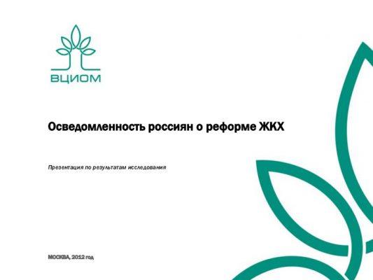 ВЦИОМ: Москвичи лучше остальных россиян проинформированы о реформе системы ЖКХ
