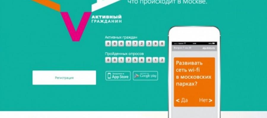 Проект «Единой России» стартовал на портале «Активный гражданин»