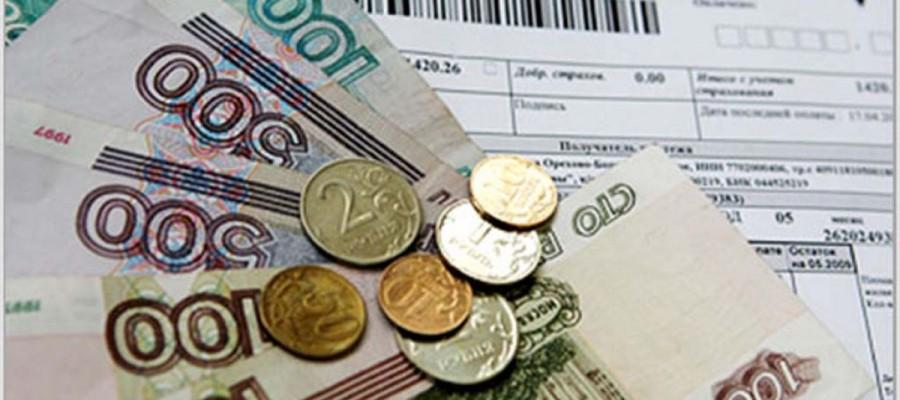 Памятка о правах, правилах и порядке оформления субсидий и льгот на оплату ЖКХ