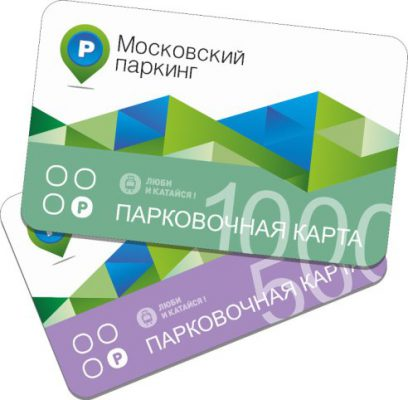 Что такое московское парковочное пространство?