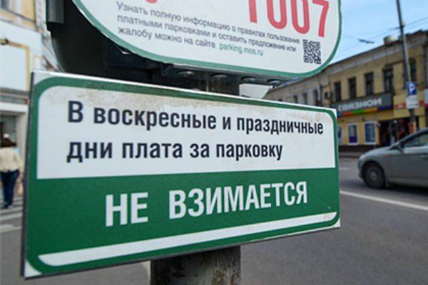 «Московский паркинг»