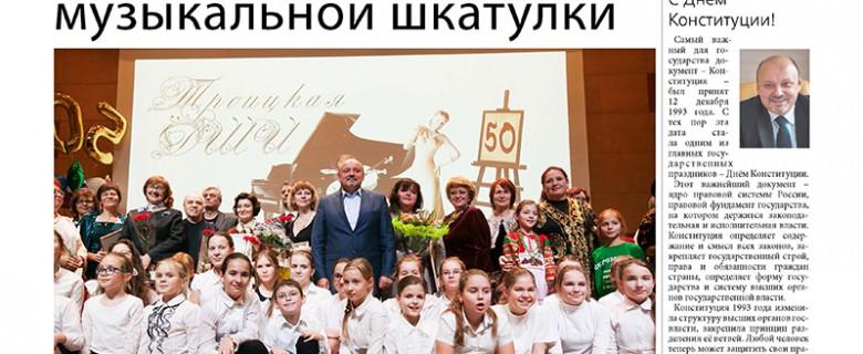 Выпуск 49(562) от 16 декабря