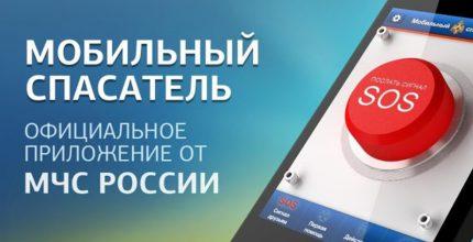 Приложение от МЧС России «Мобильный спасатель»