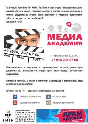 23 марта состоится открытие первой Медиа Академии в нашем городе!