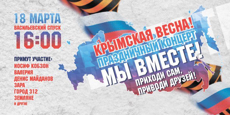 В Москве пройдет митинг-концерт, в честь двухлетия с момента присоединения Крыма