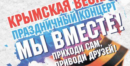 Концерт  на Васильевском Спуске
