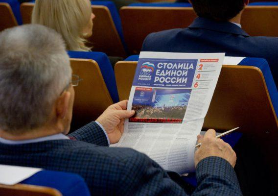 За шанс участвовать в выборах от ЕР в Москве поборется 291 человек