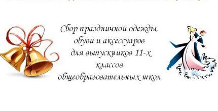 VIII Общегородская благотворительная акция «Поможем подготовиться к школьному балу!»
