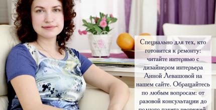 Мы встретились с  дизайнером интерьеров Анной Левашовой и задали вопросы, которые особенно актуальны для начала строительно-ремонтного сезона.