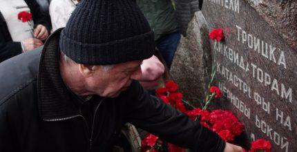 В память о Чернобыле