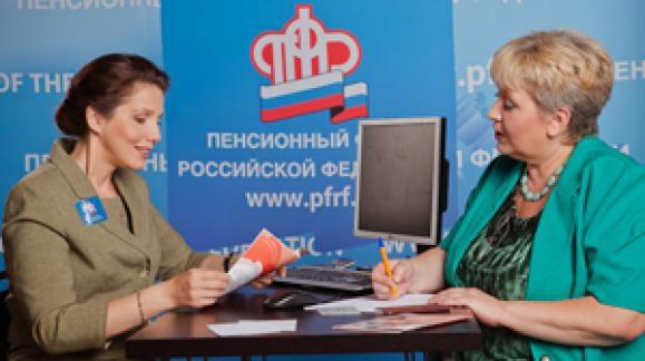 Жители Новой Москвы теперь будут обслуживаться Главным управлением ПФР № 4