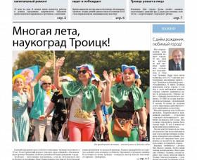 Выпуск 21(685) от 1 июня 2016