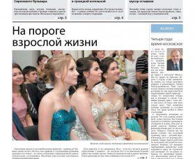 Выпуск 25(589) от 29 июня 2016