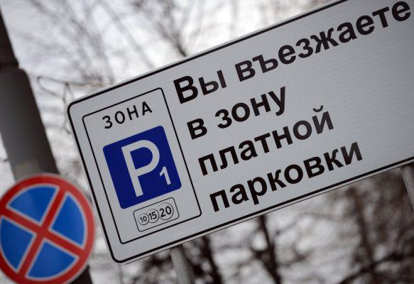 Парковки. Полезная информация