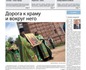 Выпуск 24(588) от 22 июня 2016