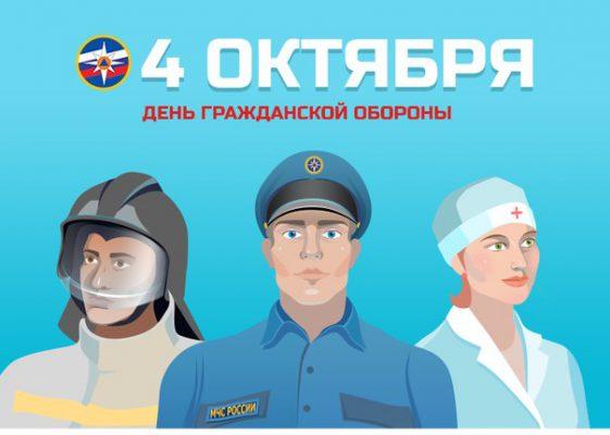4 октября 2016 года – День гражданской обороны России