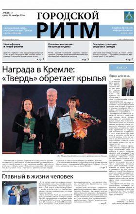 Выпуск 47(611) от 30 ноября 2016