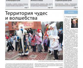 Выпуск 51(615) от 28 декабря 2016