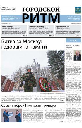 Выпуск 48(612) от 7 декабря 2016
