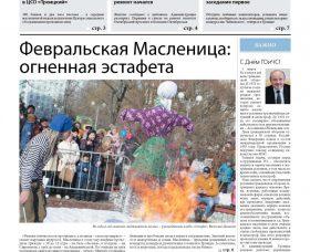 Выпуск 8(623) от 1 марта 2017