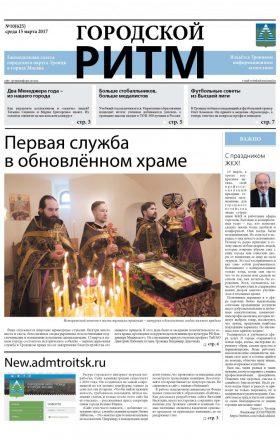Выпуск 10(625) от 15 марта 2017