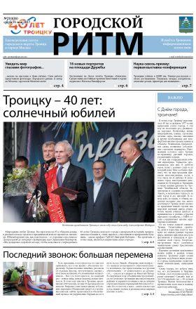 Выпуск 21(636) от 31 мая 2017