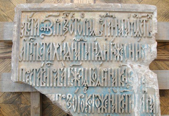 В Москве нашли надгробную плиту приближенной Петра I