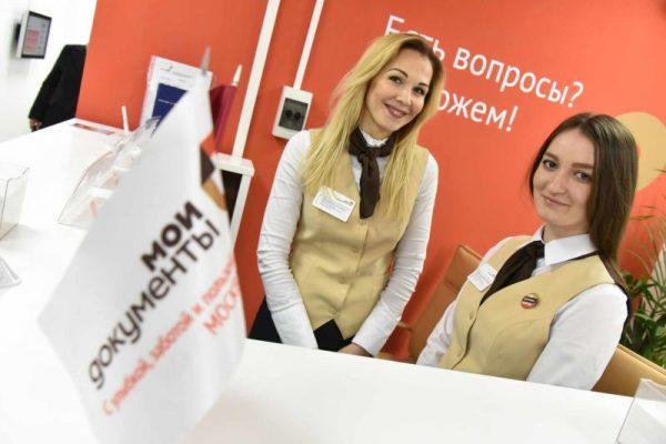 Московские центры госуслуг отмечают свой день рождения