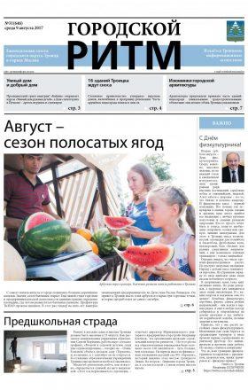 Выпуск 31(646) от 9 августа 2017
