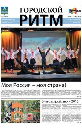 Выпуск 23(689) от 13 июня 2018
