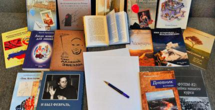Писатели Троицка