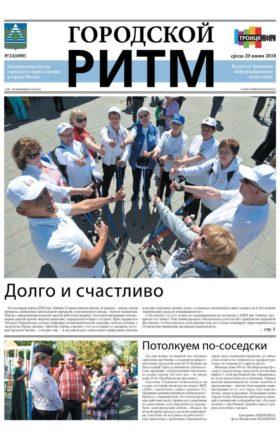 Выпуск 24(690) от 20 июня 2018